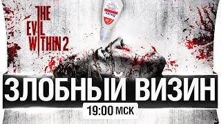 ЗЛОБНЫЙ ВИЗИН! - The Evil Within 2 [19-00мск]