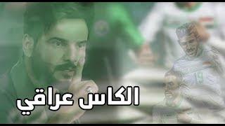 حسين الحجامي  -  الكاس عراقي / 2019