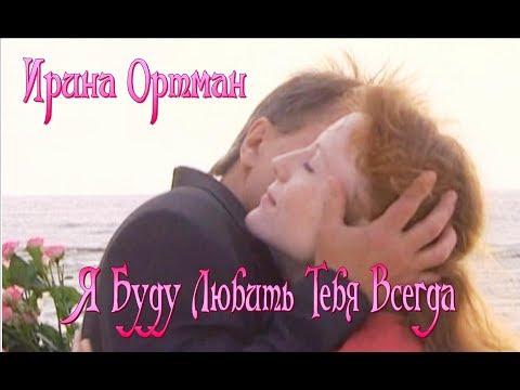 Ирина Ортман - Я Буду Любить Тебя Всегда