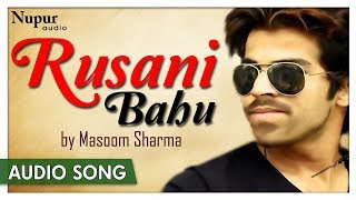 Masoom Sharma Rusani Bahu | New Haryanvi Songs Haryanavi 2018