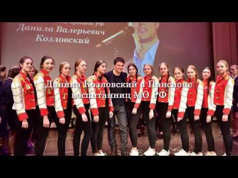 Творческая встреча Данилы Козловского в Пансионе воспитанниц МО РФ