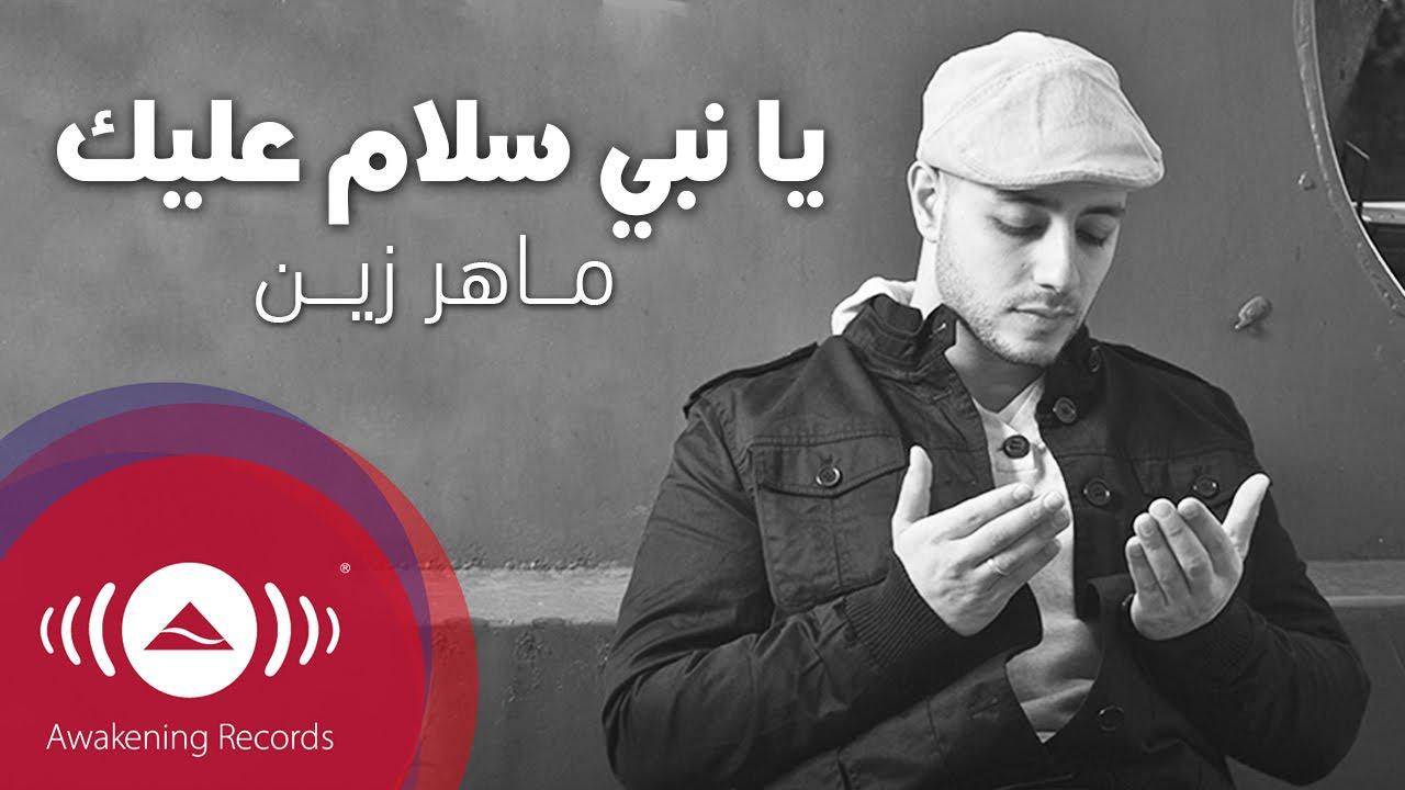 ya nabi salam alayka arabic mp3