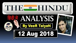 The Hindu - 12 August 2018 - Editorial News Paper Analysis - SCIENCE NEWS, Current affairs By VeeR