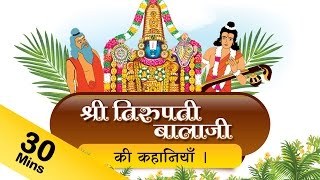 Tirupati Balaji Hindi Movie | Tirupati Balaji Stories in Hindi | Lord Tirumal Stories