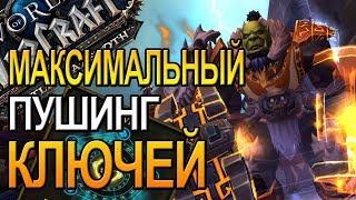 ПОМОЩЬ МИФ+    ДУШЕВНОЕ ОБЩЕНИЕ    World of Warcraft BFA