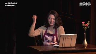 舞台「家庭内失踪」が3月11日(金)に東京・本多劇場を皮切りに、大阪・名...