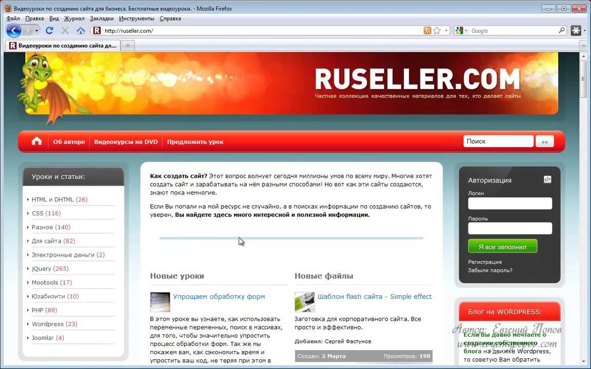 Попов видеоуроки создание сайтов пожелания в продвижении сайта