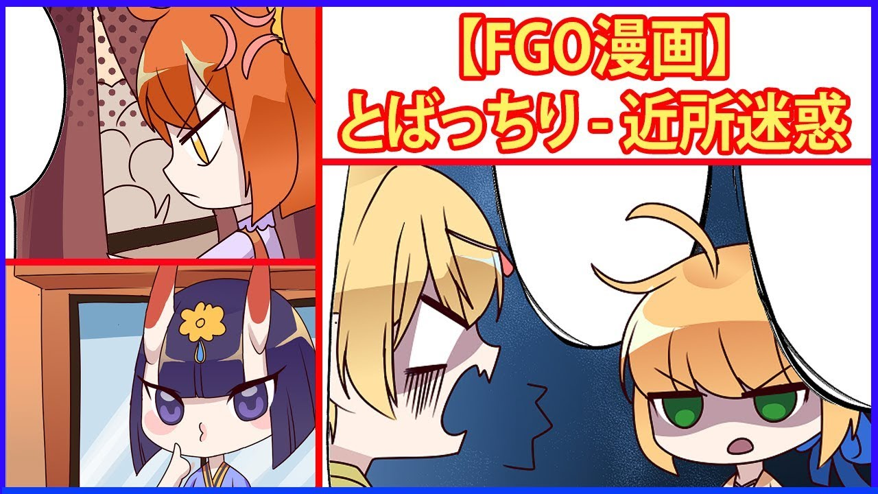 【Twitter マンガ】【FGO漫画】①とばっちり・②近所迷惑 【Fate/Grand Order】【フェイト/グランドオーダー】