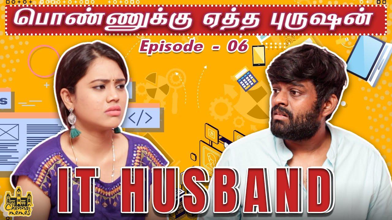 IT Husband vs Wife | Ponnuketha Purushan Episode - 06 | Mini Series | Chennai Memes