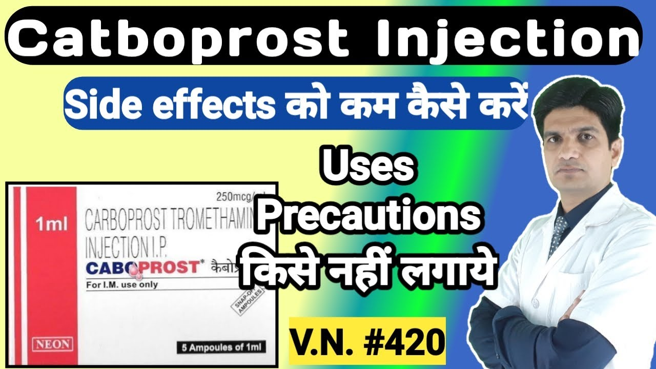 Carboprost injection in hindi | Carboprost tromethamine | Endoprost injection uses | Prostodin ample