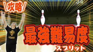 【プロでも難しい】 ボウリング 最強に難しいスプリットを取る7-10セブンテン スネークアイ thumbnail
