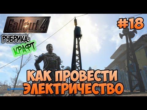 Fallout 4 - Об электричестве и проводах. Часть 1.