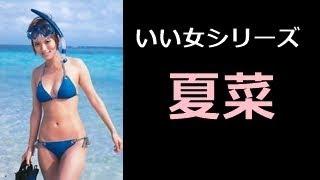 夏菜 写真集!(なつな)NATSUNA 夏菜 検索動画 19