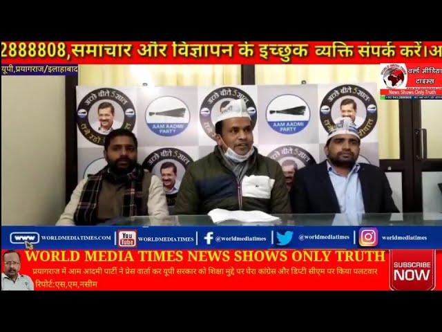 आम आदमी पार्टी ने प्रेस वार्ता कर यूपी सरकार को शिक्षा मुद्दे पर घेरा कांग्रेस व डिप्टी सीएम पर किया