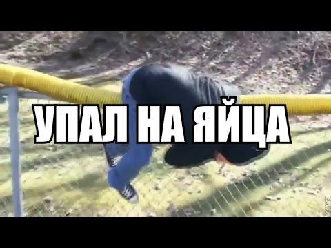 Смотреть как мужик упал на яйца фото 787-493