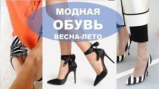 МОДНЫЕ ТУФЛИ 2019 ВЕСНА ЛЕТО💕  ТРЕНДЫ ОБУВИ  💕 TRENDS  FEMALE SHOES SPRING SUMMER 2019