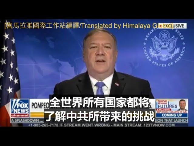 2020.8.2 彭培奧:中共正在破壞美國的選舉和民主...