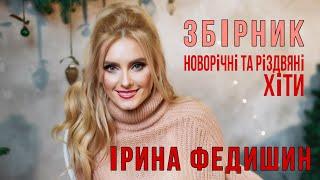 [Новий збірник] Ірини Федишин - «Новорічні та різдвяні  хіти»