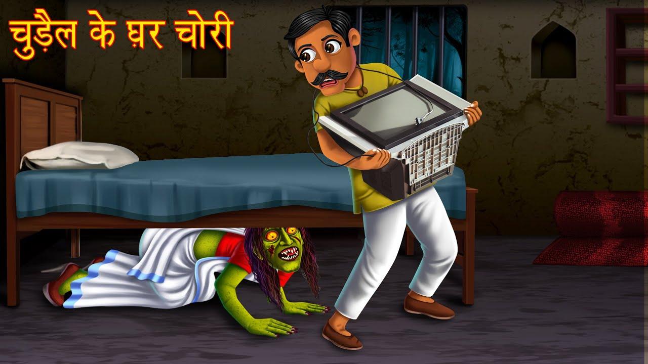 चुड़ैल के घर चोरी | Thief Inside The Witch House | Horror Stories in Hindi |  Bhootiya Chudail Kahani