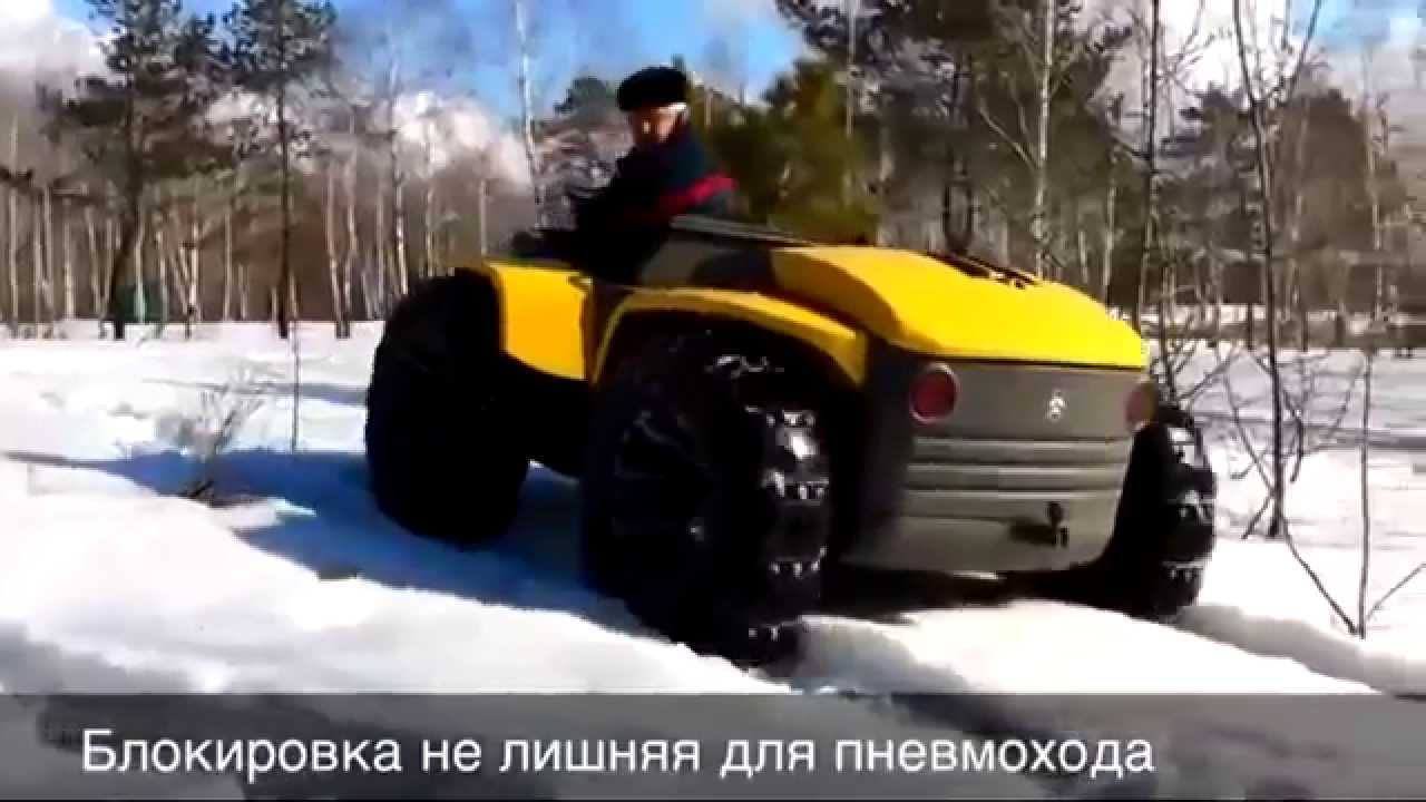 Strange Russian Pneumatic ATV - YouTube