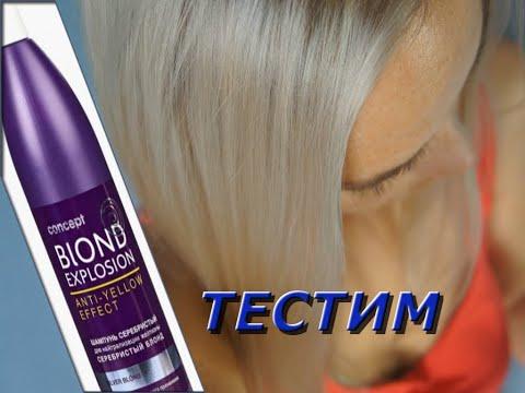 Как сохранить блондинкам свой оттенок/Протестируем шампунь от  CONCEPT BLOND нейтрализация желтизны