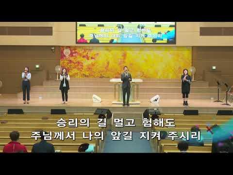 산성교회 2부 예배 찬양 - 2019.10.13