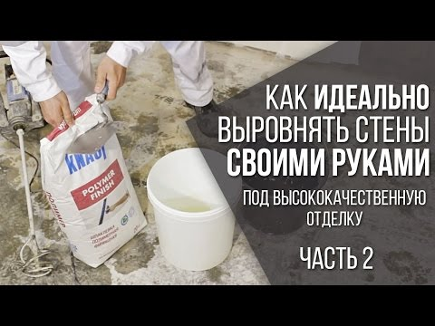 видео: Выравнивание стен шпаклевками Кнауф