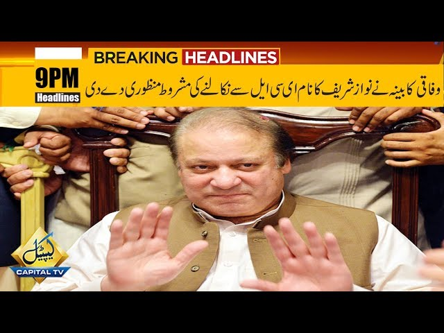 Cabinet 'approves' removal of Nawaz's name from ECL | Capital News Headlines | 9 PM | 12 Nov 2019