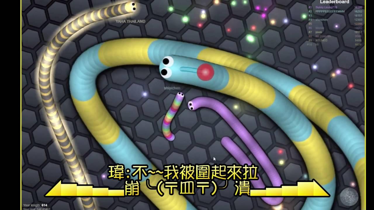 [遊戲]Slither.io貪食蟲 EP.1 肉色的超像蚯蚓XDD - YouTube