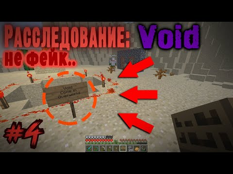 #4 Void БЫЛ ПРИЗВАН НАМИ !? ШАГИ В АДУ ! РАССЛЕДОВАНИЕ В МИРЕ ВОЙД / Minecraft Real Sighting