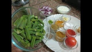 Bhindi Ki Sabzi Recipe In Hindi - एक बार खायेंगे तो खाते रह जायेंगे ये भिंडी की स्वादिष्ट सब्ज़ी thumbnail
