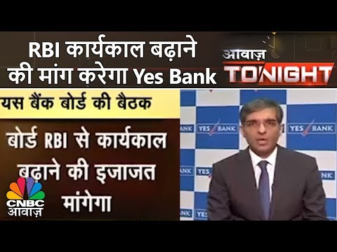 RBI कार्यकाल बढ़ाने की मांग करेगा Yes Bank | Awaaz Tonight | CNBC Awaaz