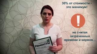 Компания &quot;РемонтУм&quot; - ремонт квартир, домов, офисов в Москве и Московской области<