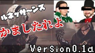 【NieR:Automata】ルネッサァ~ンス  version0.1α【ニーアオートマタ】 thumbnail
