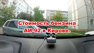 Бензин құны Киров Аи 92