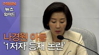 [뉴스와이드] 나경원 子 '1저자 등재 논란' 장제원 子 '음주운전' 뻘쭘해진 한국당?