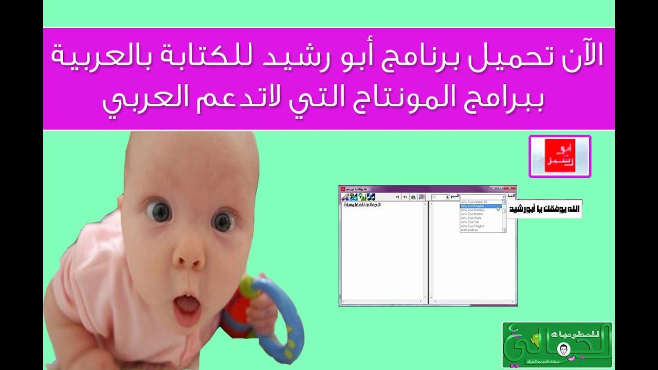 تحميل برنامج الكاتب العربي للكتابة بالعربية