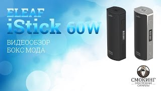 боксмод Eleaf iStick TC 60 W и клиромайзер Melo 2. Видео обзор от Smoking-shop.ru