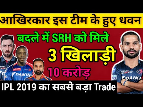 IPL 2019 Auction: आखिरकार धवन का हुए trade, SRH को मिले 3 दिग्गज खिलाड़ी।