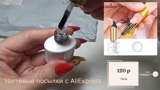 Ногтевые посылки с Алиэкспресс