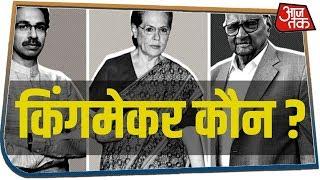 कौन बनेगा किंगमेकर, कभी शिवसेना तो कभी NCP Congress ?