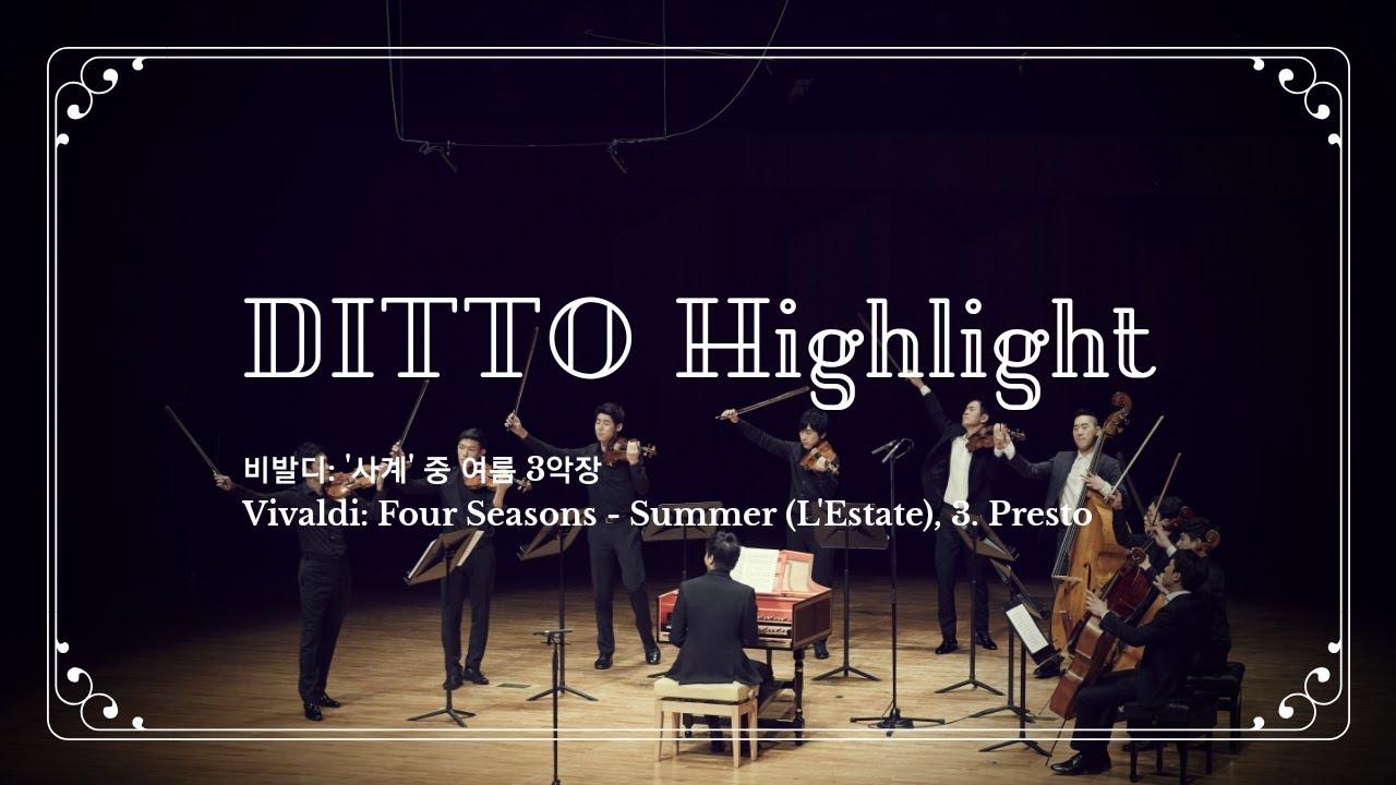 [디토 하이라이트] 비발디: '사계' 중 여름 3악장 Vivaldi: Four Seasons - Summer (L'Estate), 3. Presto