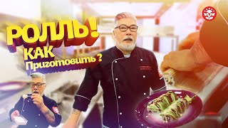 Как готовить РОЛЛЫ И СУШЫ  Видео урок №1, как приготовить суши роллы в домашних условиях пошагово
