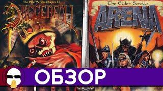 Древние свитки: Арена и Даггерфолл Обзор | Часть 1 | История серии The Elder Scrolls