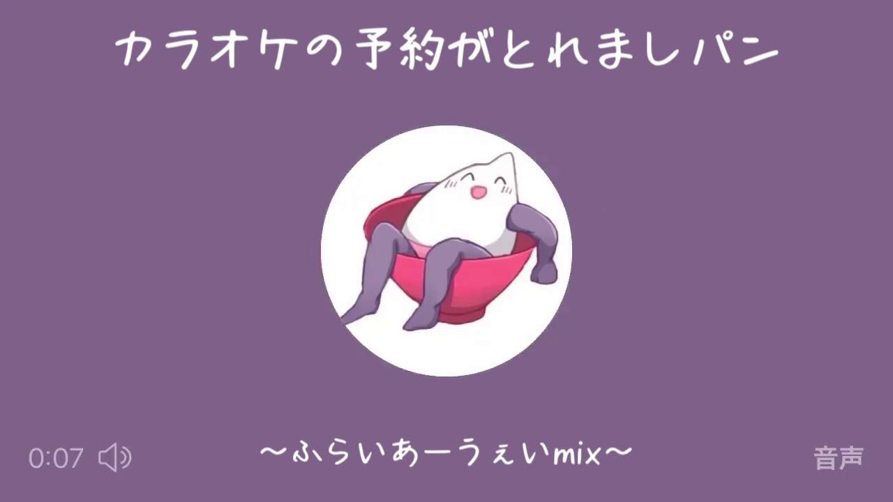 カラオケの予約がとれましパン~ふらいあーうぇいMix~