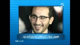 """#عرب_وود - الغموض يحيط بـ """"تراب الماس"""" بعد بيان أحمد مراد"""