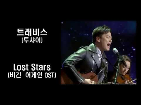[10회반복]트래비스(투샤이, 2Shai)-Lost Stars(비긴  어게인 OST)