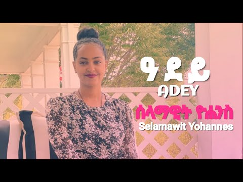 Selamawit Yohannes   ሰላማዊት ዮሃንስ – Adey   ዓደይ – New Ethiopian & Eritrean Music 2021 (Official Video)