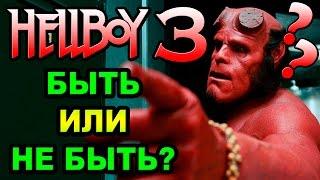 Хеллбой 3 - быть или не быть [ОБЪЕКТ] трилогия Hellboy Хэллбой, Хэлбой, Хелбой
