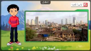 Geography chapter 10th, URDU MEDIUM, Maharashtra Board, 9th standard